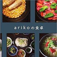 """注目のインスタ""""arikoの食卓""""をチェック!献立のお悩み解消♪"""