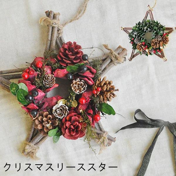 星型のクリスマスリース
