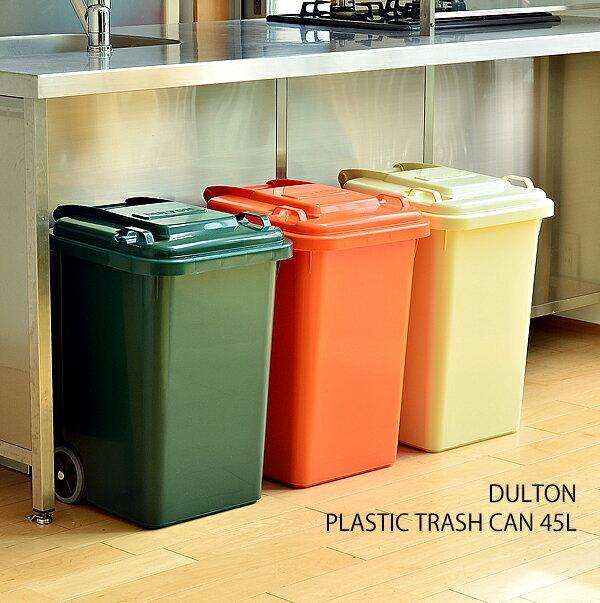 ダルトンの蓋付きゴミ箱