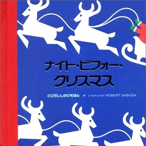 冬に読んであげたいプレゼント☆とっておきのクリスマス絵本4つ