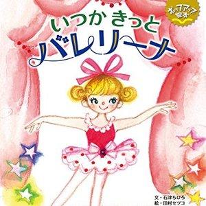 バレリーナに憧れる女の子に読んであげたい♡バレエを描いた絵本4冊
