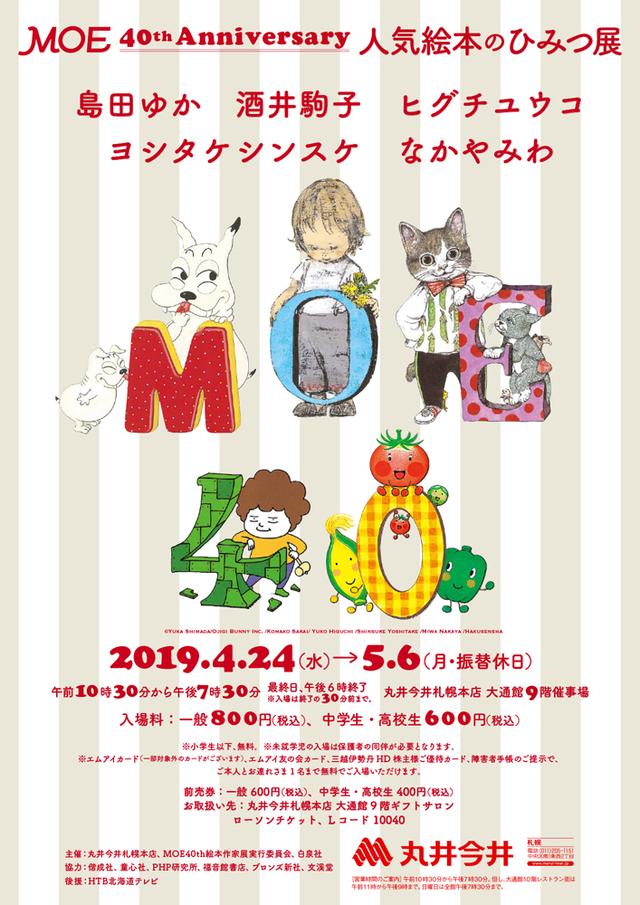 MOE 40th Anniversary 人気絵本のひみつ展