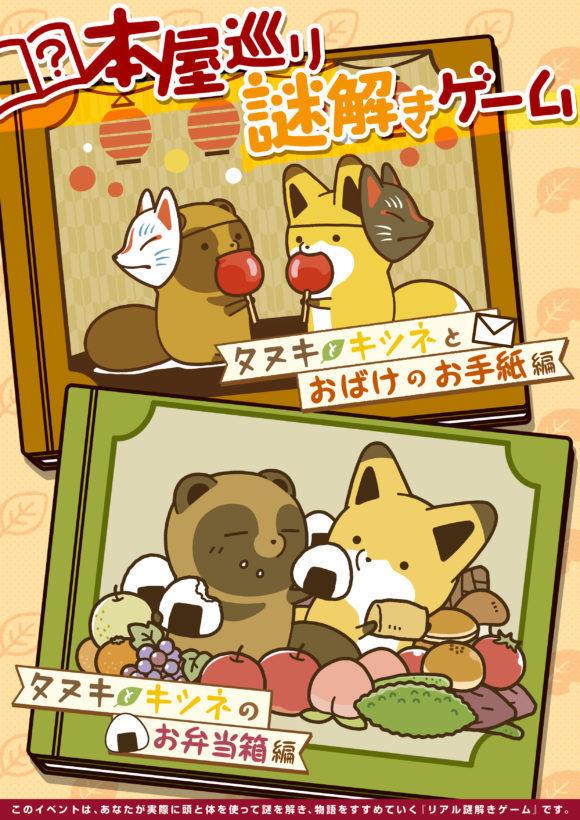 本屋巡り謎解きゲーム タヌキとキツネとおばけの手紙編 タヌキとキツネのお弁当箱