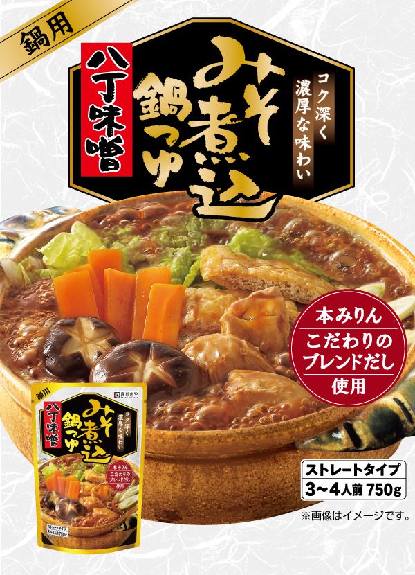 寿がきやの味噌煮込み鍋の素