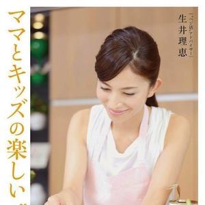 公式キュレーター 生井理恵さんの魅力を徹底解剖♡ 《後編》