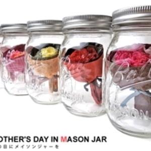 母の日の贈り物に。今年はメイソンジャーフラワーはいかが?