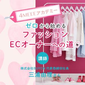 【4MEEE主催】2日間集中講座!ゼロから始めるファッションECオーナーへの道♡