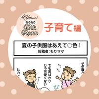 【4yuuu!あるあるTalkRoom】夏の子供服はあえて○色!