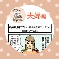 【4yuuu!あるあるTalkRoom】母の日のギフト~完全義母マニュアル~