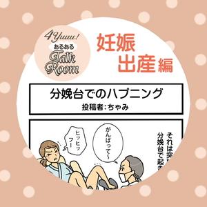 【4yuuu!あるあるTalkRoom】分娩台でのハプニング