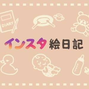 インスタ《赤ちゃん》絵日記♪「厄介な技を取得!?」