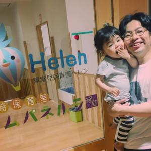 「ハマケン」のイクメンパパの顔♡娘とハンデを乗り越え入園報告!