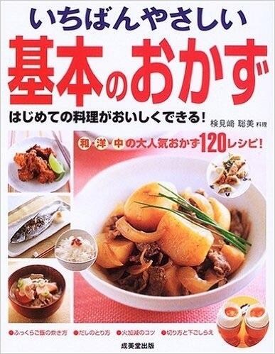 初心者にオススメの料理本①「いちばんやさしい 基本のおかず」