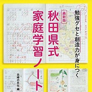 全国学力別テストで毎年1位!秋田県の子どもが凄いワケとは?