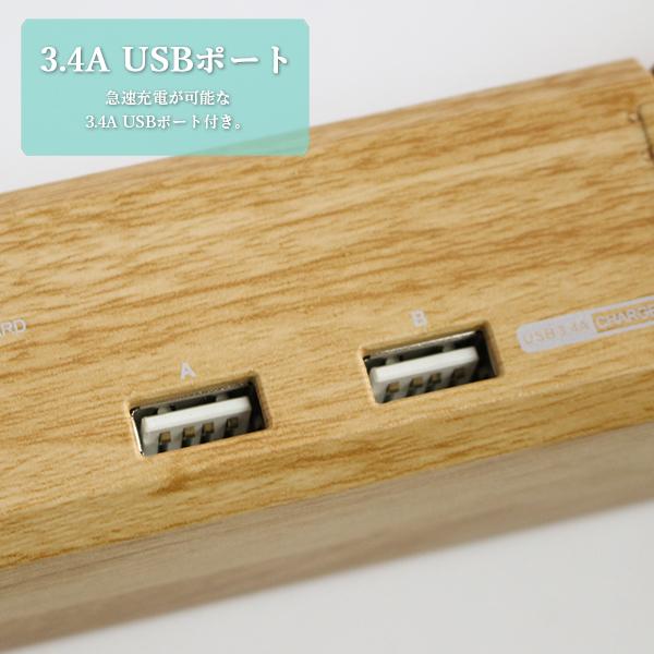 USBポート月電源タップ