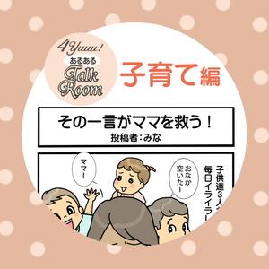 【4yuuu!あるあるTalkRoom】その一言がママを救う!