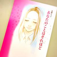 """""""あなそれ""""の原作はもっとハマる!?夫婦・不倫マンガBest5"""