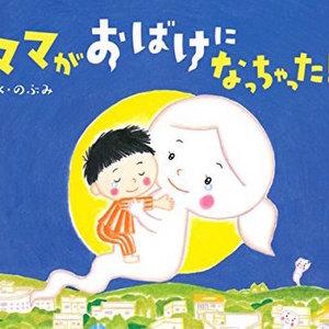 命の大切さを学べる☆オススメ絵本「ママがおばけになっちゃった」