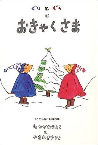 3歳の男の子に読み聞かせたいクリスマスの絵本