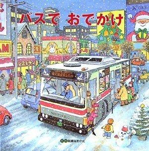 乗り物好きの3歳の男の子に贈りたいクリスマスプレゼントの絵本