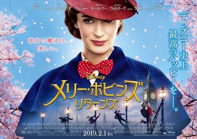 映画メリー・ポピンズ リターンズのポスター