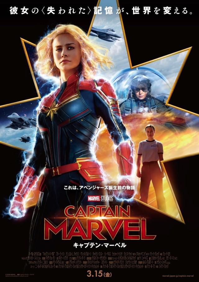 映画キャプテン・マーベルのポスター