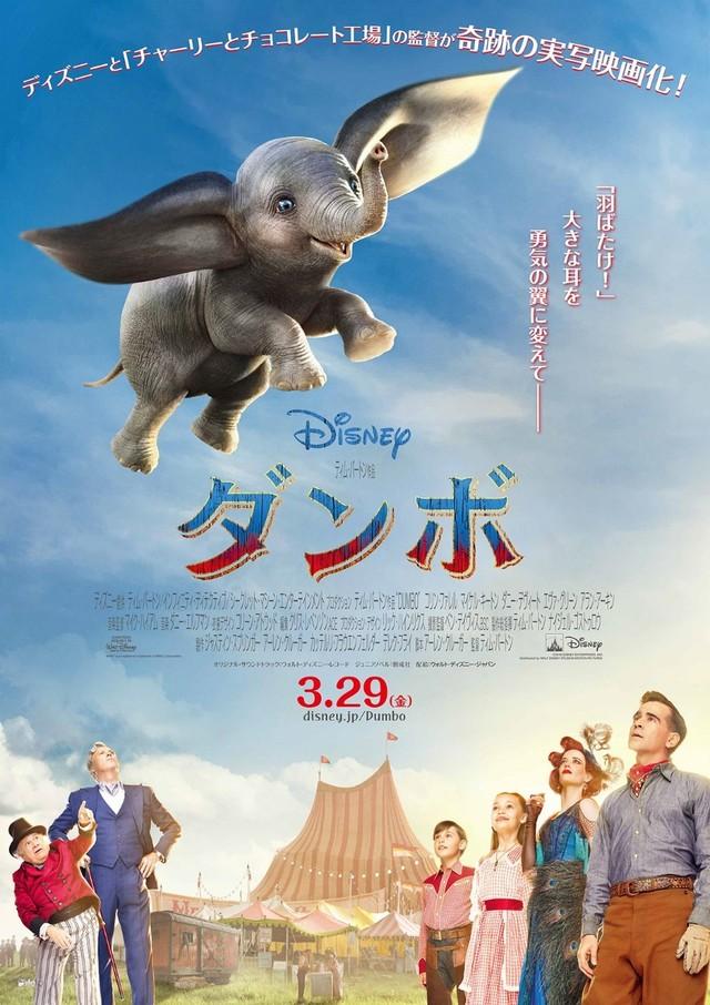 映画ダンボのポスター