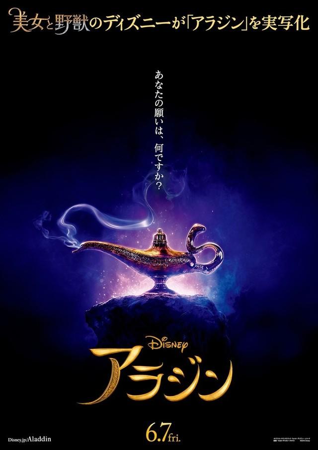 映画アラジンのポスター