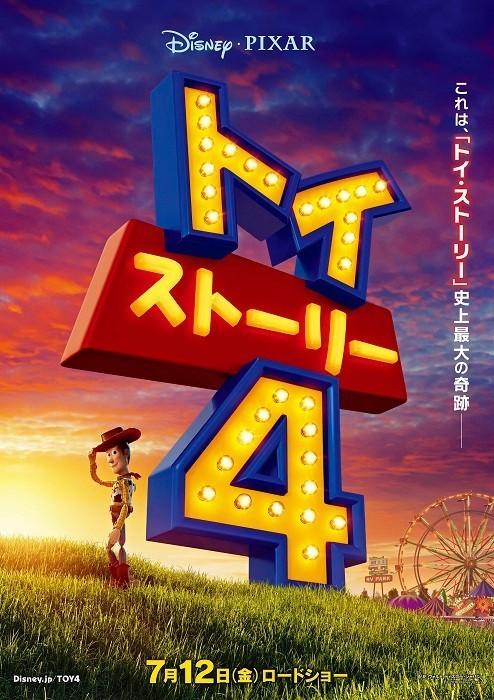 映画トイ・ストーリー4のポスター