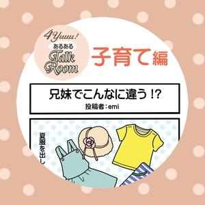 【4yuuu!あるあるTalkRoom】マンガ「兄妹でこんなに違う!?」
