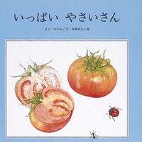 嫌いな野菜ばっかり……偏食なわが子に読んであげたい「絵本」4選