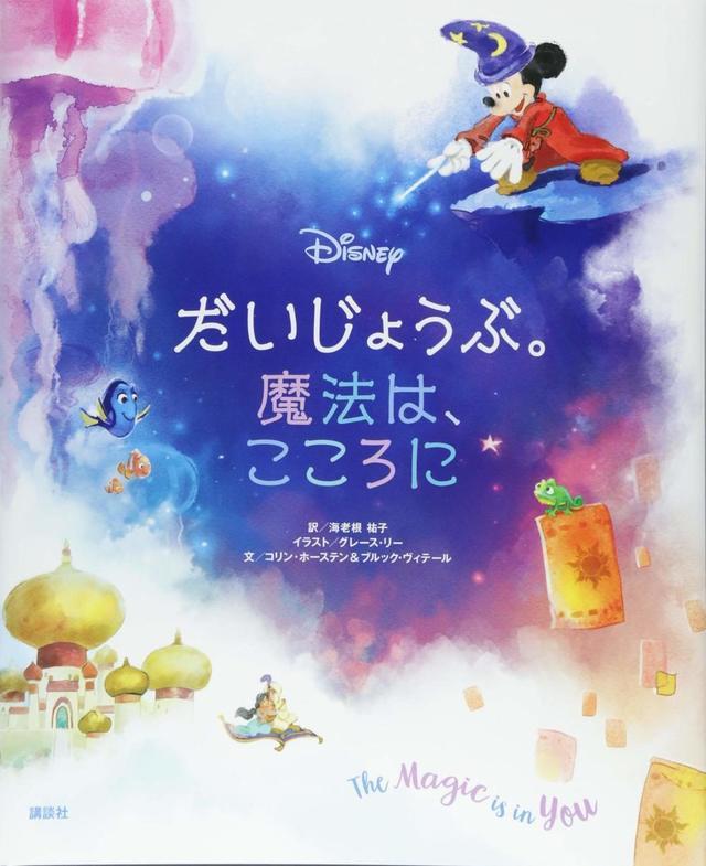 ディズニー だいじょうぶ。魔法は、こころにの絵本