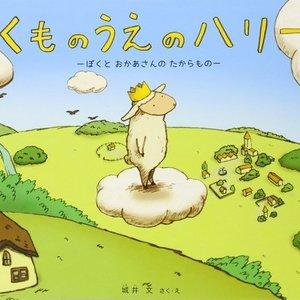 【2019版】大人も楽しめる泣ける絵本♪今読んでほしいのはこれ!