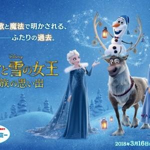アナ雪の新作も!親子で楽しめる春休み映画特集《2018》