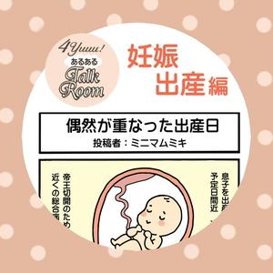 【4yuuu!あるあるTalkRoom】偶然が重なった出産日