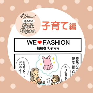 【4yuuu!あるあるTalkRoom】WE♥FASHION