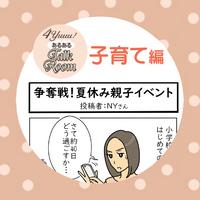 【4yuuu!あるあるTalkRoom】争奪戦!夏休み親子イベント