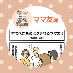 【4yuuu!あるあるTalkRoom】持つべきものはグチれるママ友!