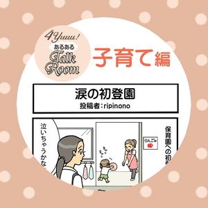 【4yuuu!あるあるTalkRoom】マンガ「涙の初登園」