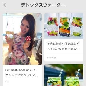 今注目のアプリ『ピンタレスト』の魅力♡未来の自分と子供を楽しもう!