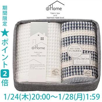 HOME(ホームワ)のワッフルタオル&ファブリックボックスセット