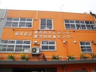 旗の台児童センター