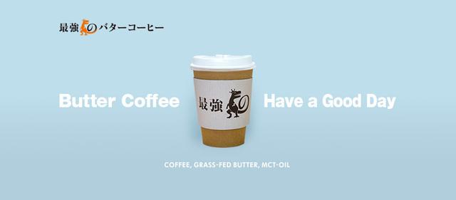 最強のバターコーヒー