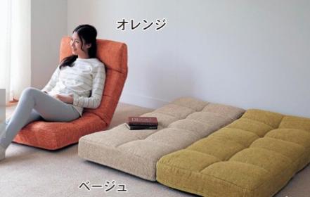 ベルメゾンの座椅子