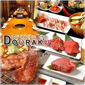 横浜で美味しいお肉♡「みなとみらいde焼肉 DOURAKU」