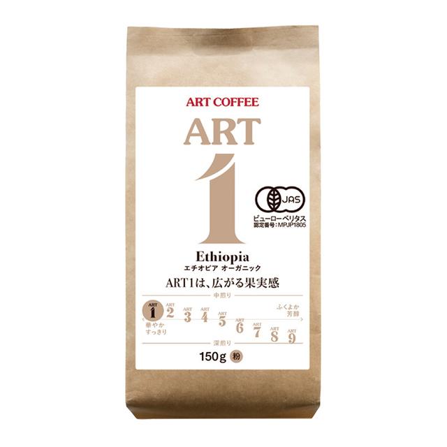 ART COFFEE ART1 エチオピア オーガニック