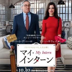 アン・ハサウェイ主演♡頑張る女性必見の映画「マイ・インターン」