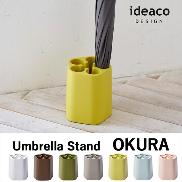 OKURAの傘立て