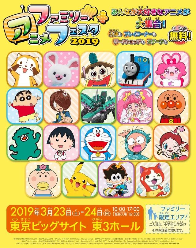 ファミリーアニメフェスタ2019