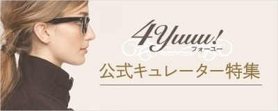4yuuu!公式キュレーターの魅力を徹底解剖♡